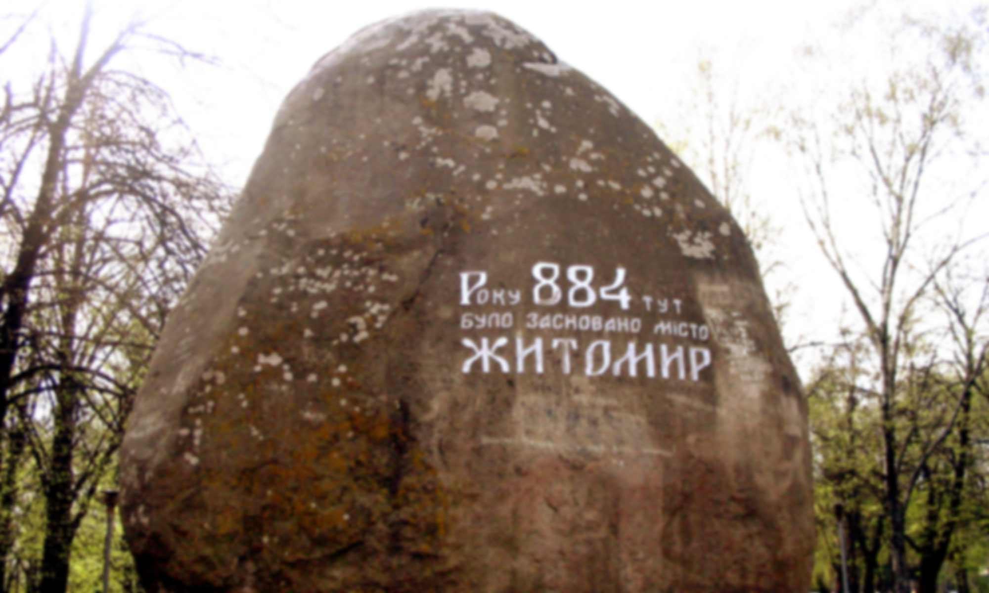 Школи м.Житомира
