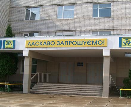 Житомир Школа №5