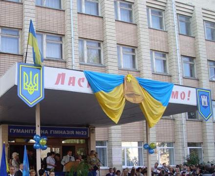 Житомир Гімназія №23