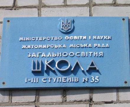 Житомир Школа №35